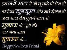 happy new year sayarii